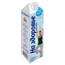 На здоровье молоко ультрапастеризованное 0.5% 1 л