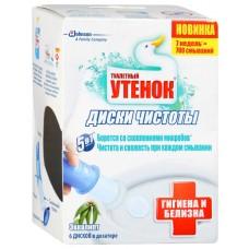 Диски чистоты для унитаза Туалетный Утенок Харьков бесплатная доставка в офис